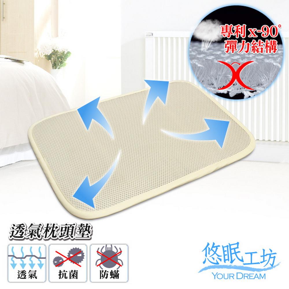 【悠眠工坊】3D蜂巢立體透氣枕頭墊 43X63厚度1CM(單入)(3D-MP03)