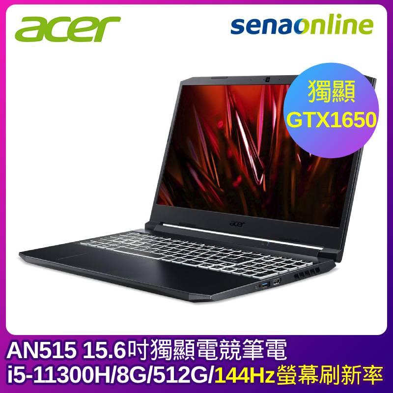 ACER AN515-56-58V1 i5-11300H 8G 512G GTX1650 15.6吋 FHD 黑