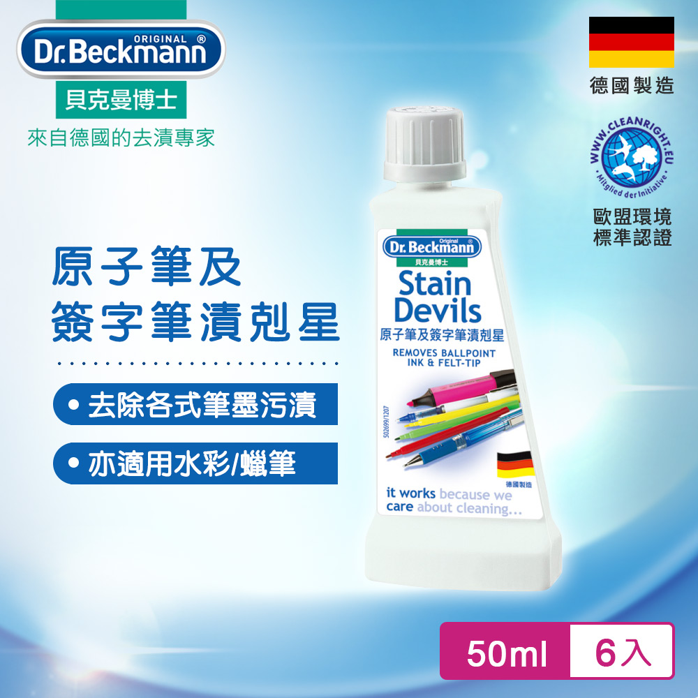 Dr.Beckmann貝克曼博士 0735182 原子筆及簽字筆漬剋星(六入組)