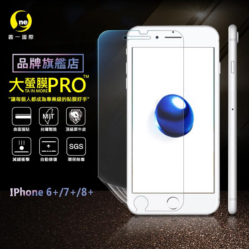 O-ONE旗艦店 大螢膜PRO APPLE IPhone6+/7+/8+ 共用螢幕保護貼 磨砂霧面 台灣生產高規犀牛皮螢幕抗衝擊修復膜