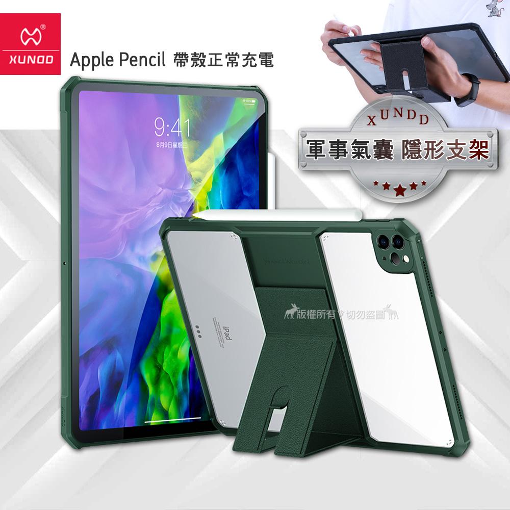 XUNDD 軍事氣囊 2020 iPad Pro 12.9吋 隱形支架殼 平板防摔保護套(暗夜綠)