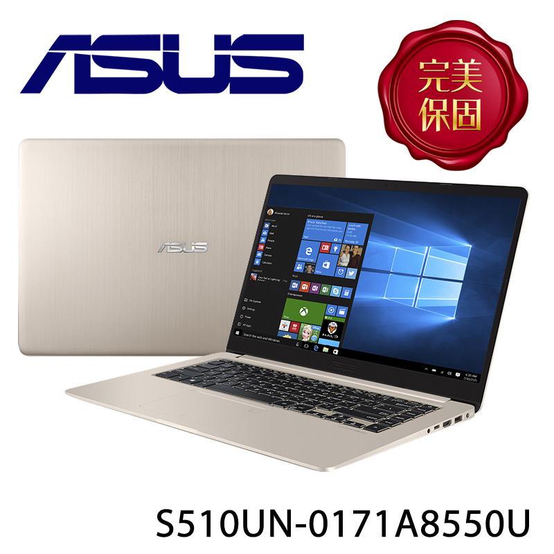 【ASUS華碩】S510UN-0171A8550U 15.6吋筆電-送美國OSTER 隨行杯果汁機 90th紀念款(市價1580元)+無線滑鼠