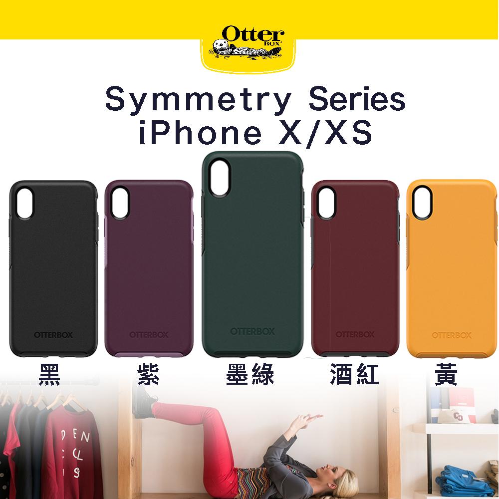 【OtterBox】iPhoneX/XS Symmetry 炫彩幾何系列 防撞保護殼 墨綠