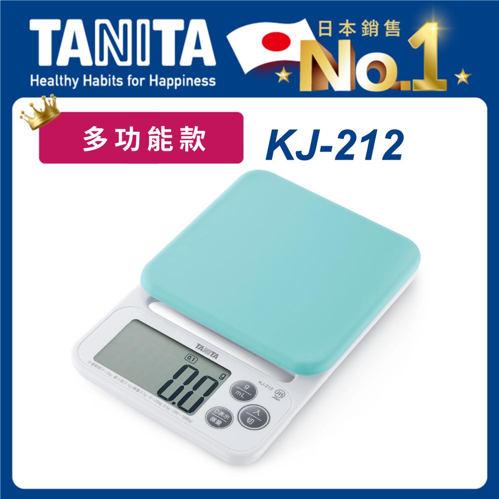 日本TANITA電子料理秤-料理教室款(0.1克~2公斤)KJ212-粉藍-台灣公司貨