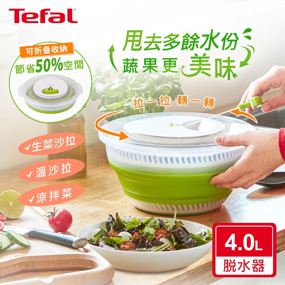 Tefal法國特福 樂活系列可折疊沙拉/蔬果脫水器(經典款) 4L