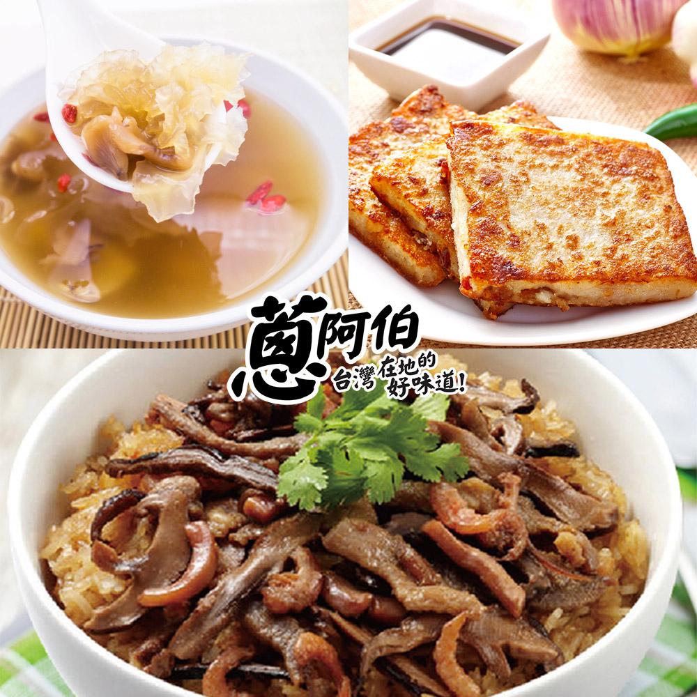 預購《蔥阿伯》呷霸呷甜三件組(古早味米糕+好彩頭蘿蔔糕+銀耳蓮子蜜甜湯)