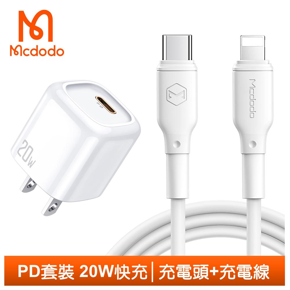 Mcdodo麥多多台灣官方 PD/Lightning/TypeC/iPhone充電線充電器充電頭快充頭快充線 20W 冰塊 白色套裝