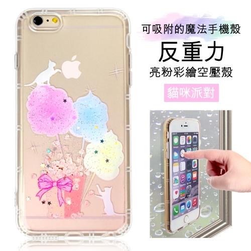 EVO反重力 iPhone SE 2020/SE2 亮粉彩繪空壓手機殼(貓咪派對)