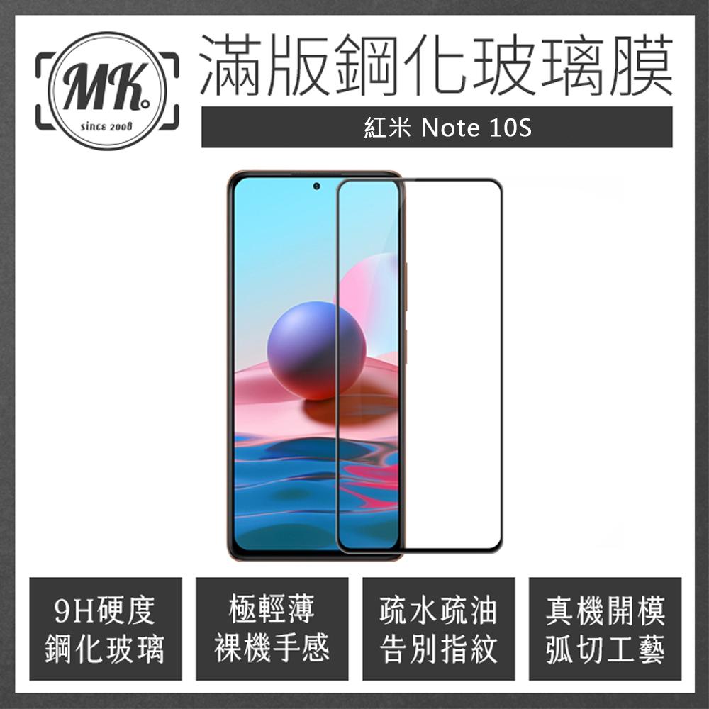 紅米Note10s 高清防爆全滿版玻璃鋼化膜-黑色
