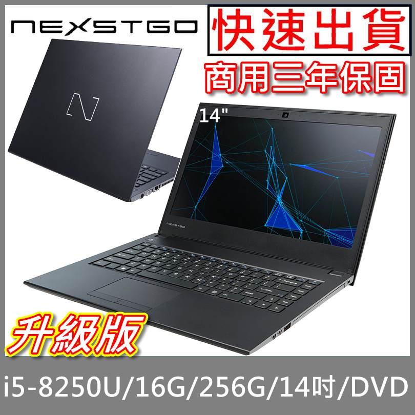 ★改機版★ Nexstgo SU01 (i5-8250U/8G+8G/256G/14FHD/Win10Pro/DVD-RW/NS14N1TW003P)