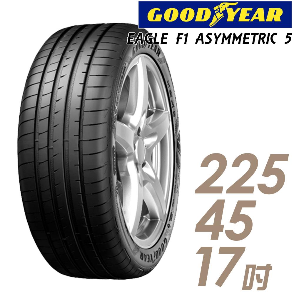 【GOODYEAR 固特異】EAGLE F1 ASYMMETRIC 5 舒適操控輪胎_一入_225/45/17(F1A5)