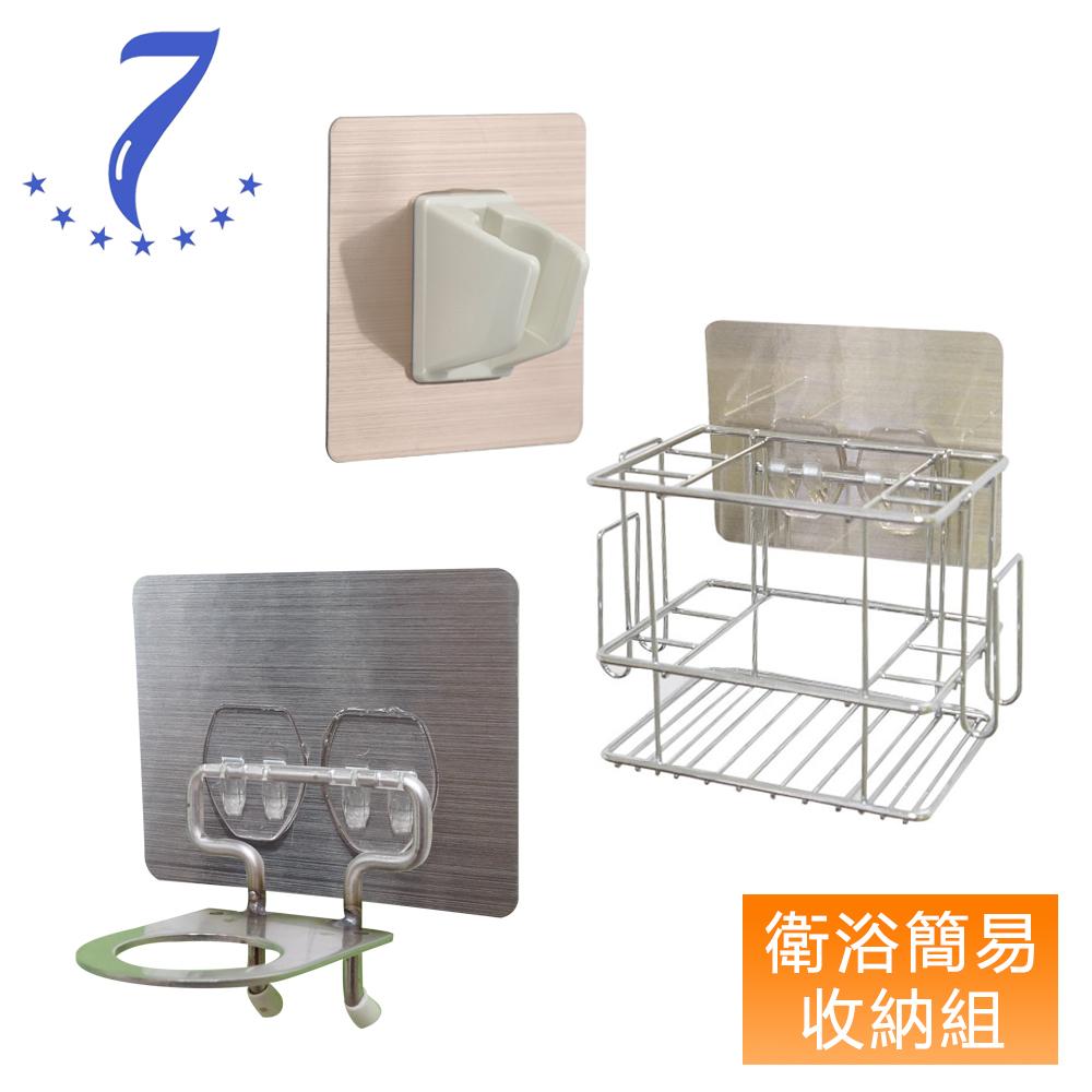 【7nice】衛浴簡易收納組(多功能盥洗置物架+沐浴乳璧掛架+蓮蓬頭架)