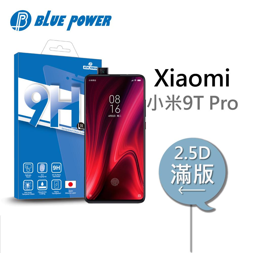 BLUE POWER Xiaomi 小米9T Pro 2.5D 細邊滿版 9H鋼化玻璃保護貼 - 黑色