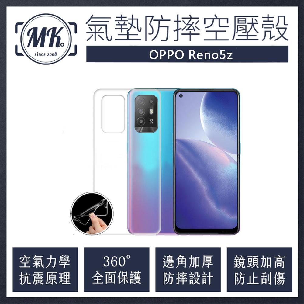OPPO Reno5z 空壓氣墊防摔保護軟殼