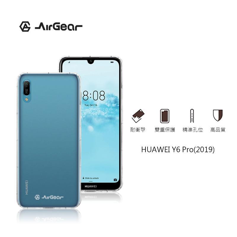AirGear 空壓氣墊保護套 HUAWEI Y6 Pro(2019)