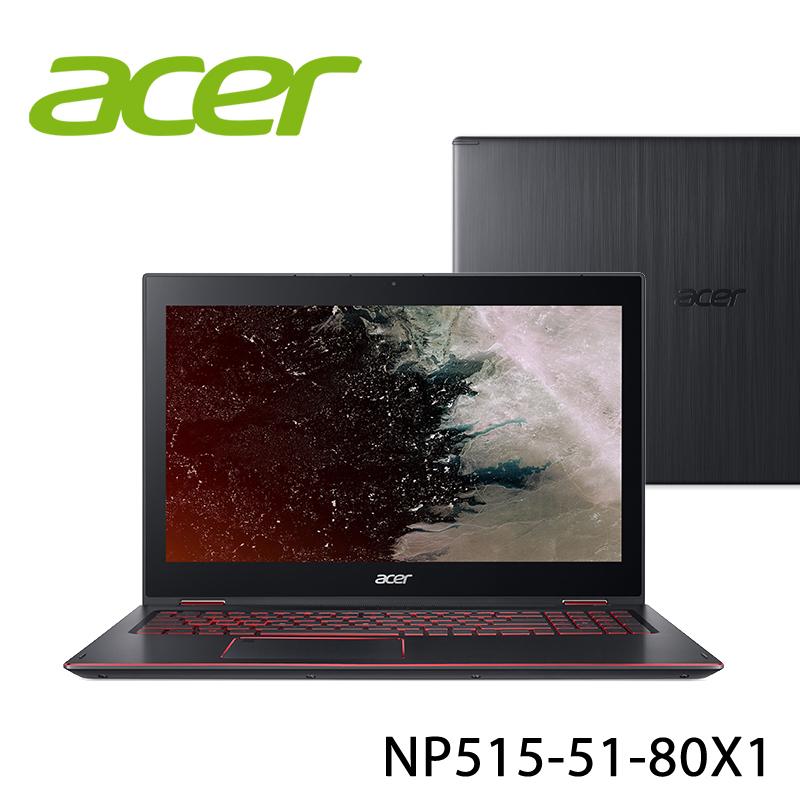 【ACER宏碁】NP515-51-80X1 15.6吋 筆電-送無線鼠+電腦除塵刷(贈品隨機出貨)