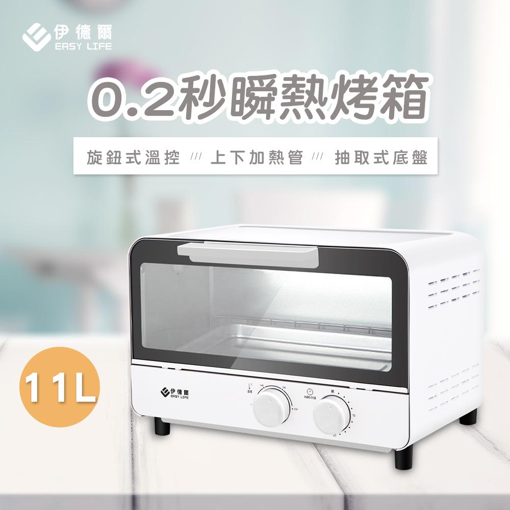 EL伊德爾-11L 0.2秒瞬熱烤箱-白色