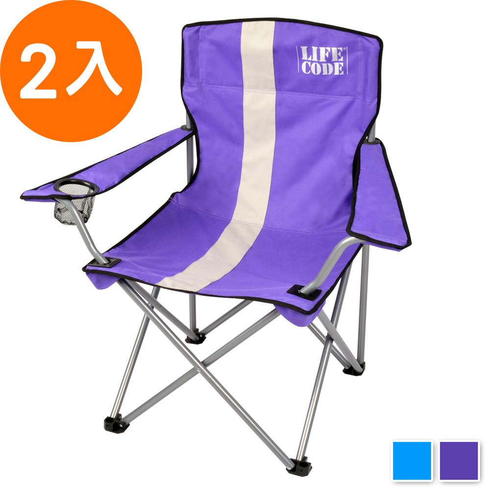 LIFECODE《樂活》加粗折疊扶手椅-紫色(2入超值組)