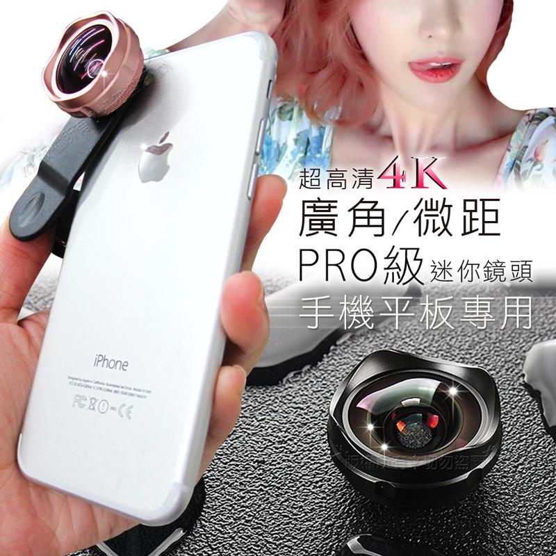 [PRO級]超高清HD 4K廣角微距 光學專業鏡頭 手機平板專用(送防震包) -峻岩黑