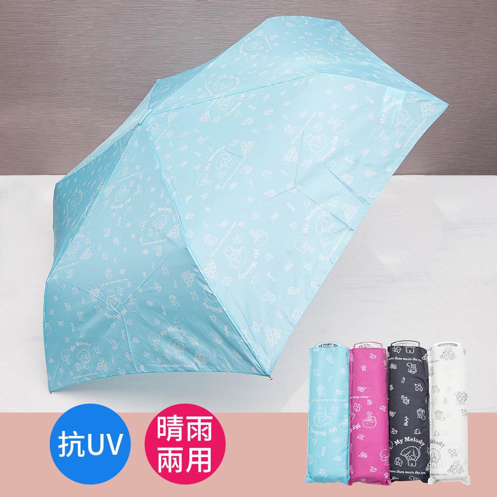 【Waterfront】日本MLD復古風抗UV口袋折傘(顏色隨機)