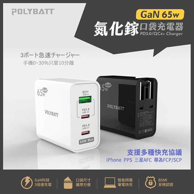 【Polybatt】GaN氮化鎵65W USB-C PD 手機平板筆電快速充電器(白色)