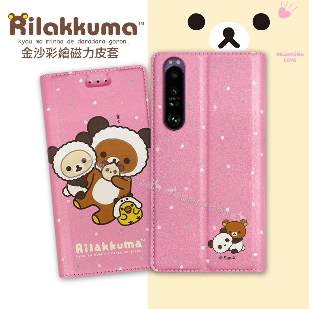 日本授權正版 拉拉熊 SONY Xperia 1 III 5G 金沙彩繪磁力皮套(熊貓粉)
