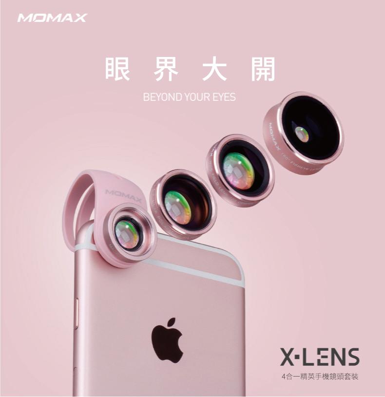 MOMAX 廣角 微距 魚眼 偏光 四合一手機鏡頭 -玫瑰金