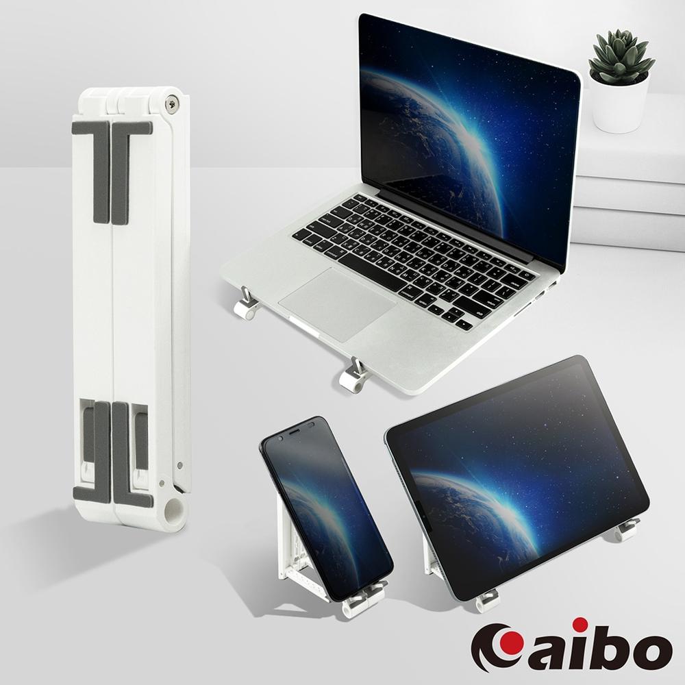 筆電/平板/手機 多功能便攜輕巧折疊支架(IP-MA30)-白色