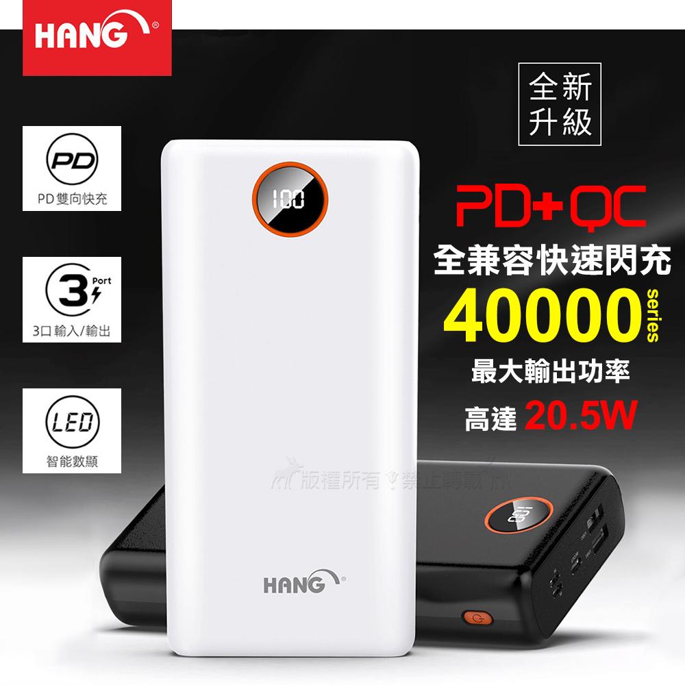 HANG 40000全兼容快速閃充 PD+QC4.0 智能數顯雙向快充行動電源 最大輸出20.5W(簡約白)