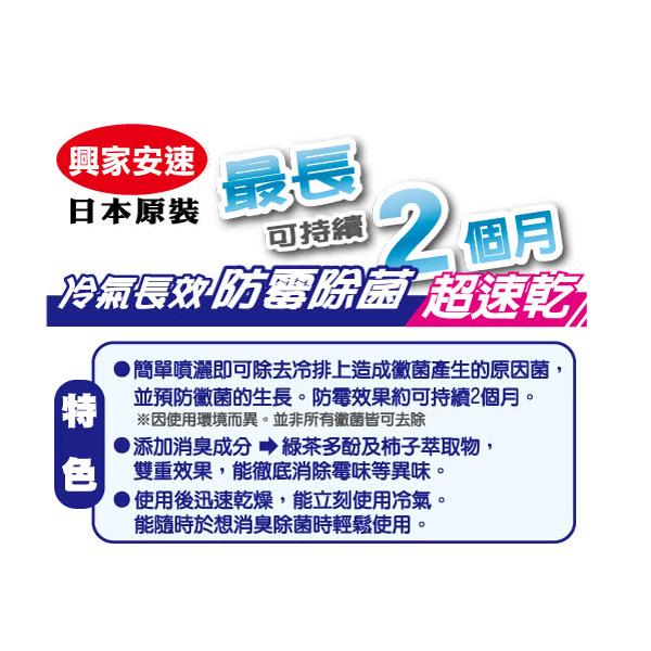 興家安速冷氣長效防霉除菌劑 (白)350ml