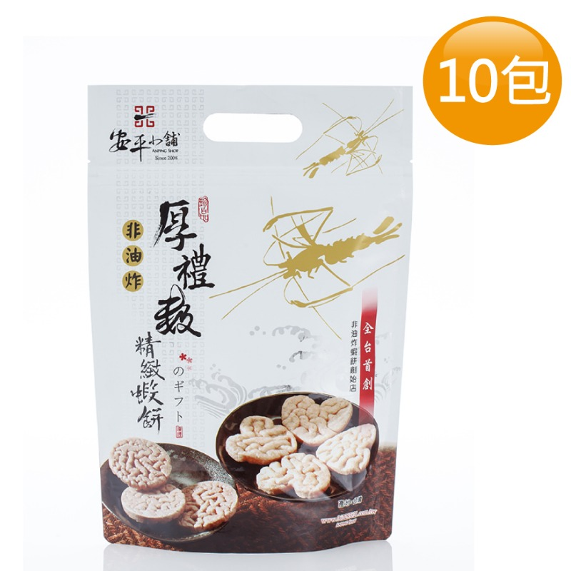 【安平小舖】厚禮數精緻蝦餅 辣味x10包(55g/包) 台南名產非油炸蝦餅創始店