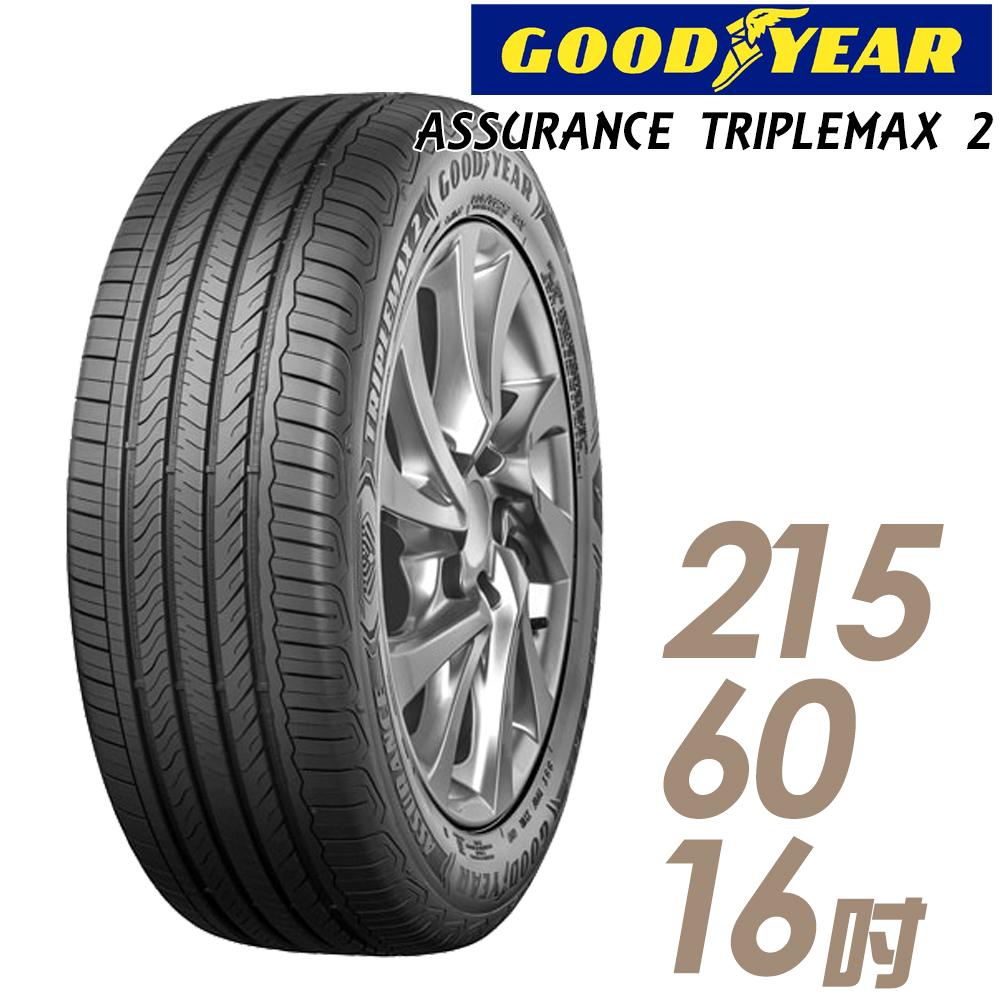 【GOODYEAR 固特異】ASSURANCE TRIPLEMAX 2 溼地操控性能輪胎_一入_215/60/16(ATM2)
