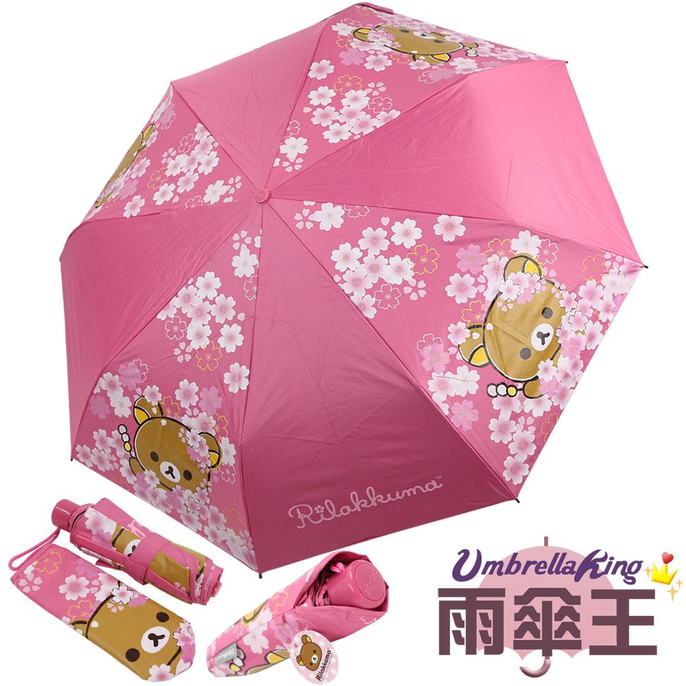 【雨傘王】BigRed黑膠無敵3 x Rilakkuma 拉拉熊聯名限定款-粉紅 (終身免費維修)