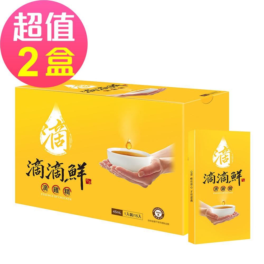 【滴滴鮮】滴雞精x2盒(45mlx15包/盒)