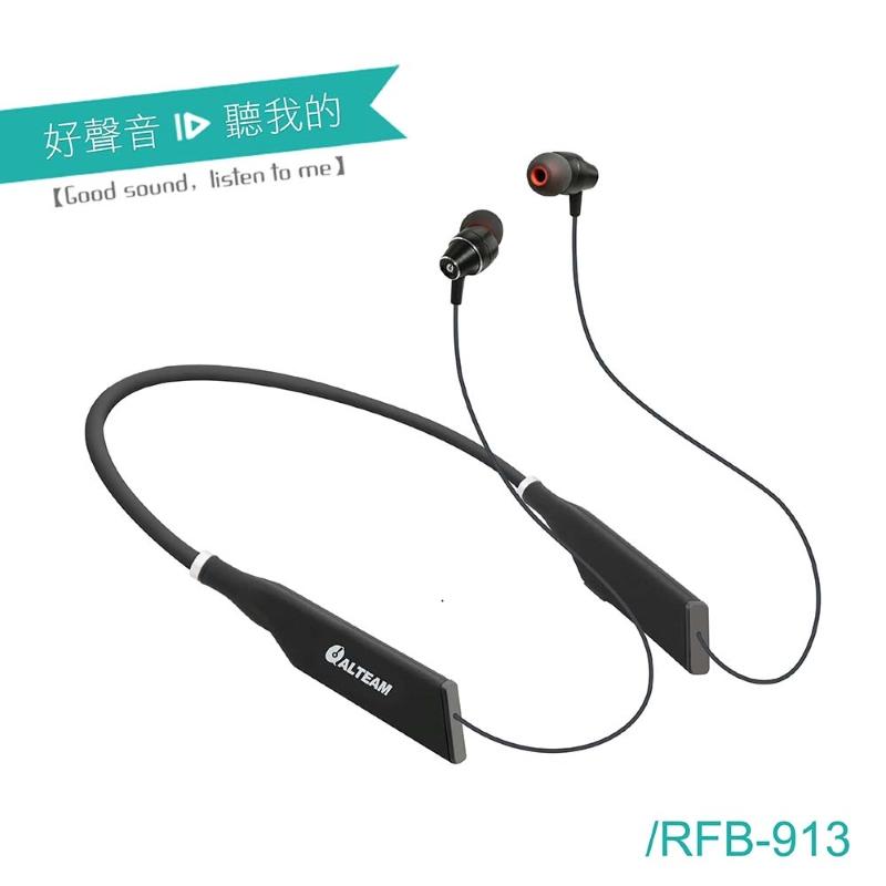ALTEAM 我聽 RFB-913運動藍牙頸掛式耳機 黑色