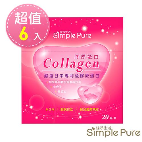 【純淨生活】膠原蛋白粉20包/盒-6入