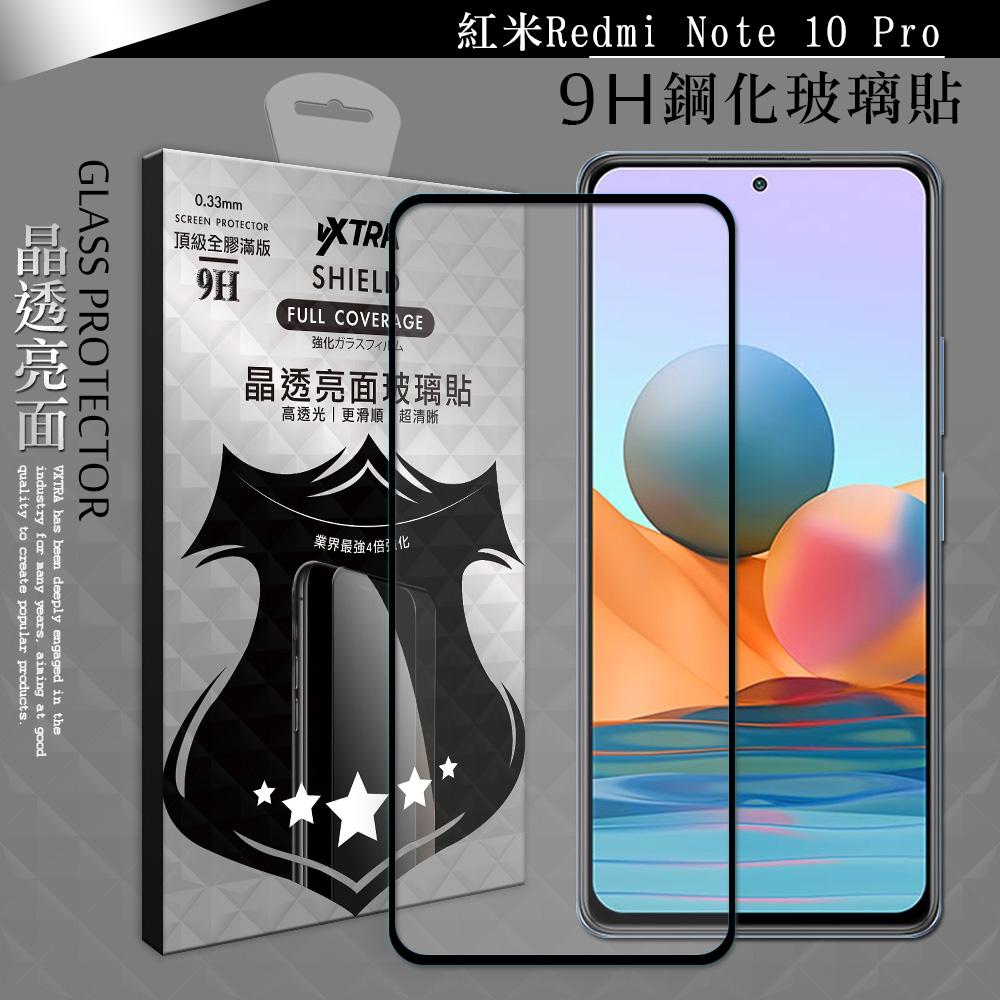 VXTRA 全膠貼合 紅米Redmi Note 10 Pro 滿版疏水疏油9H鋼化頂級玻璃膜(黑)