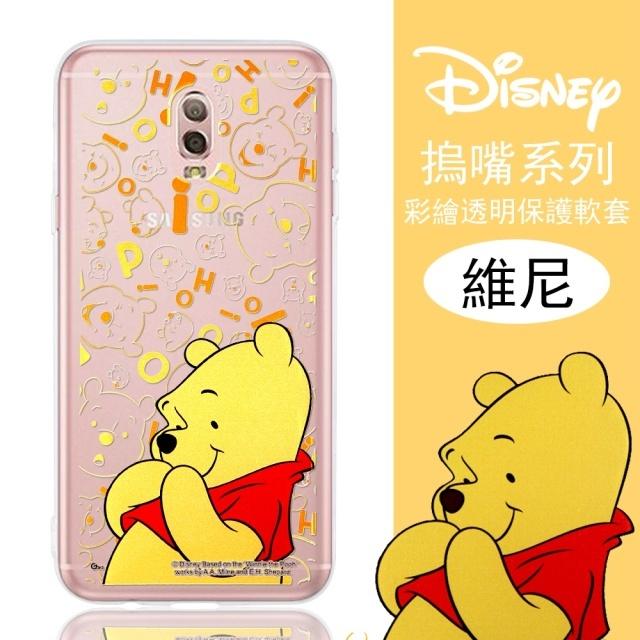 【Disney】三星 Samsung Galaxy J7+/J7 Plus 摀嘴系列 彩繪透明保護軟套(維尼)