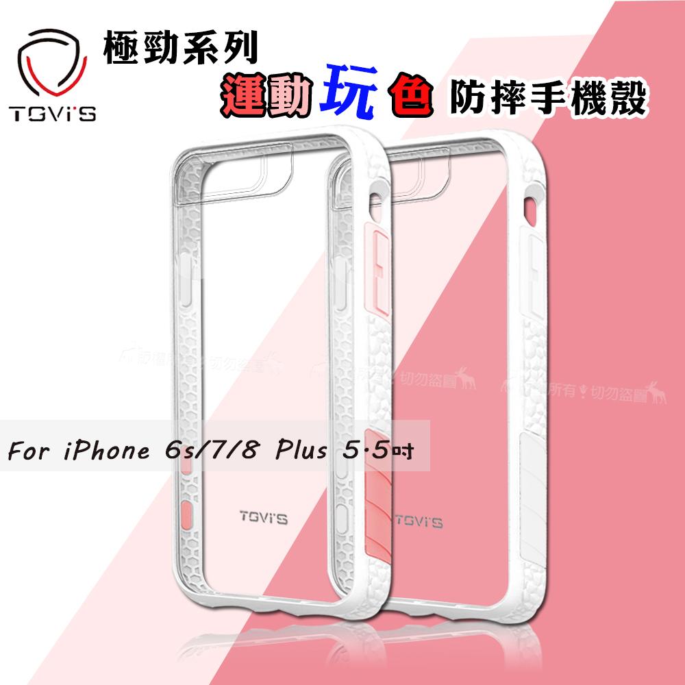 TGViS 極勁系列 iPhone 6s/7/8 Plus 5.5吋 運動玩色防摔手機殼 保護殼 (甜美運動白)