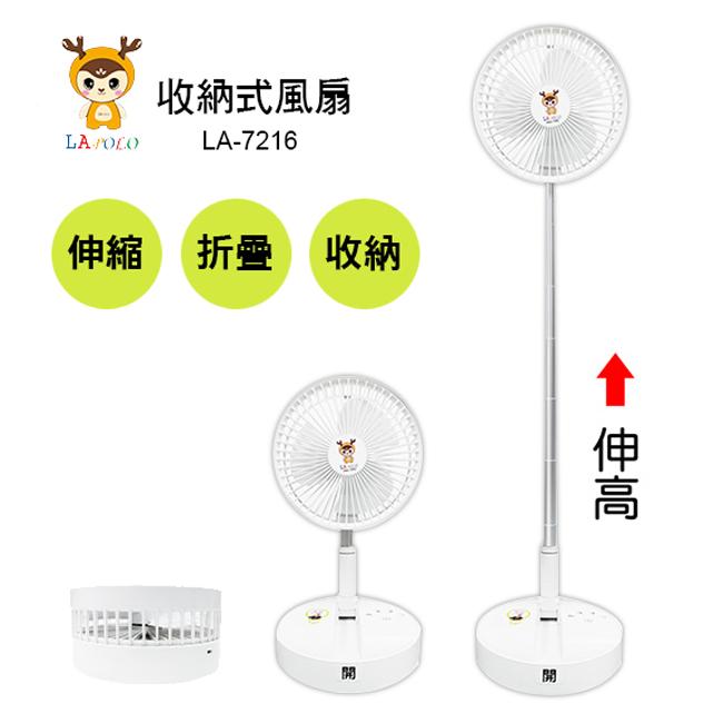 【LAPOLO藍普諾】USB充電式折疊風扇 LA-7216