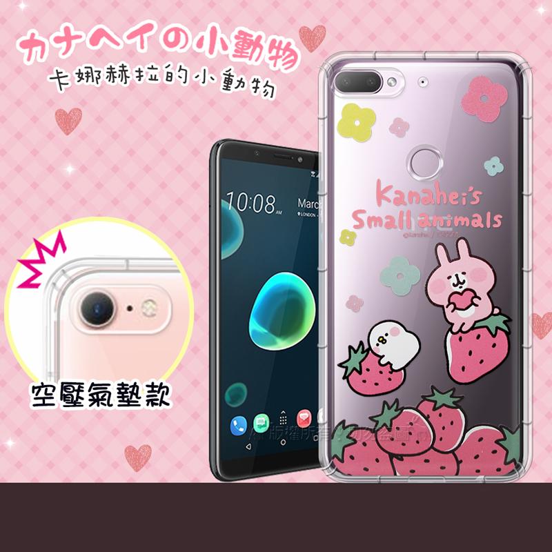 官方授權 卡娜赫拉 HTC Desire 12+ / 12 Plus 透明彩繪空壓手機殼(草莓)