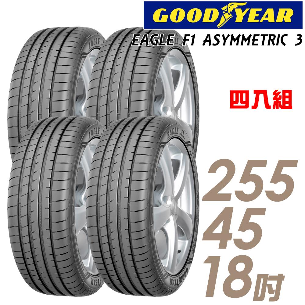 【GOODYEAR 固特異】EAGLE F1 ASYMMETRIC 3 高性能輪胎_四入組_255/45/18(F1A3)