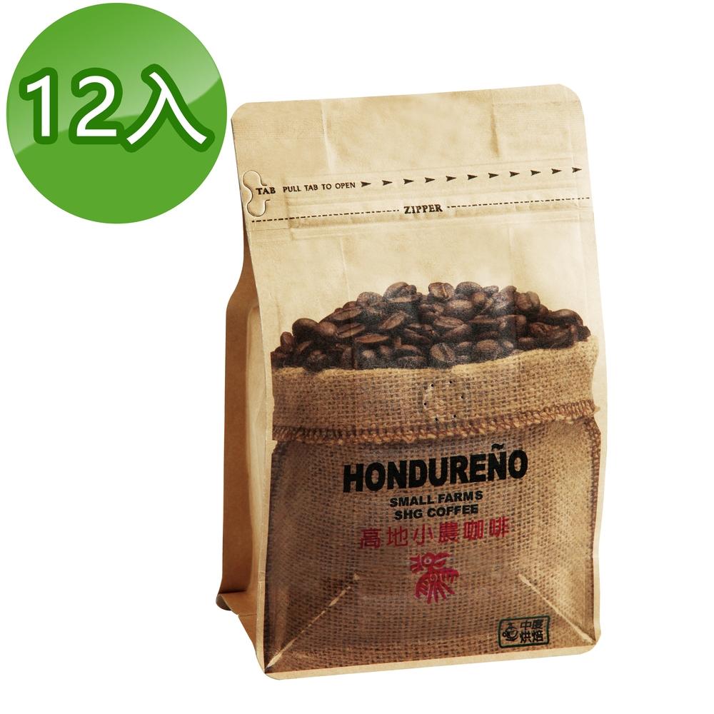 【台糖】宏都拉斯咖啡豆227g(12袋/組)