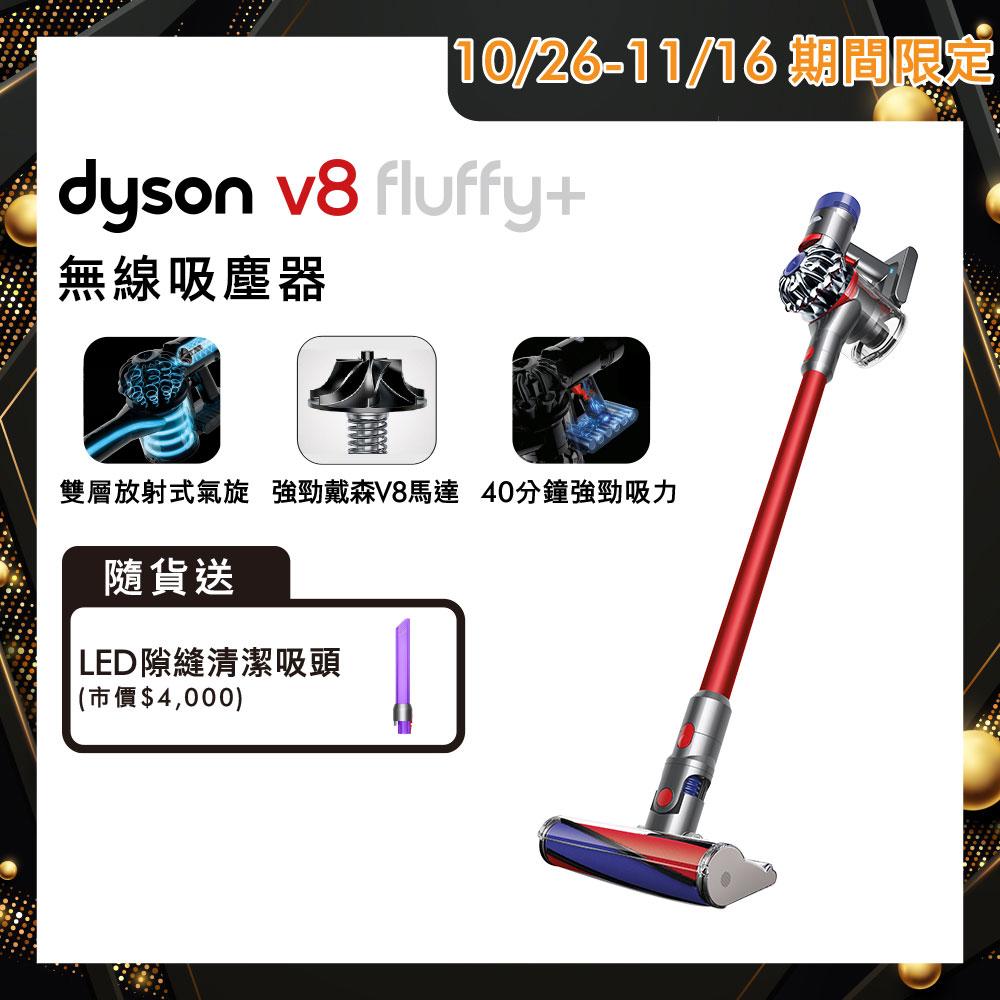 【送LED隙縫吸頭】Dyson戴森 V8 fluffy+ 無線吸塵器 紅色