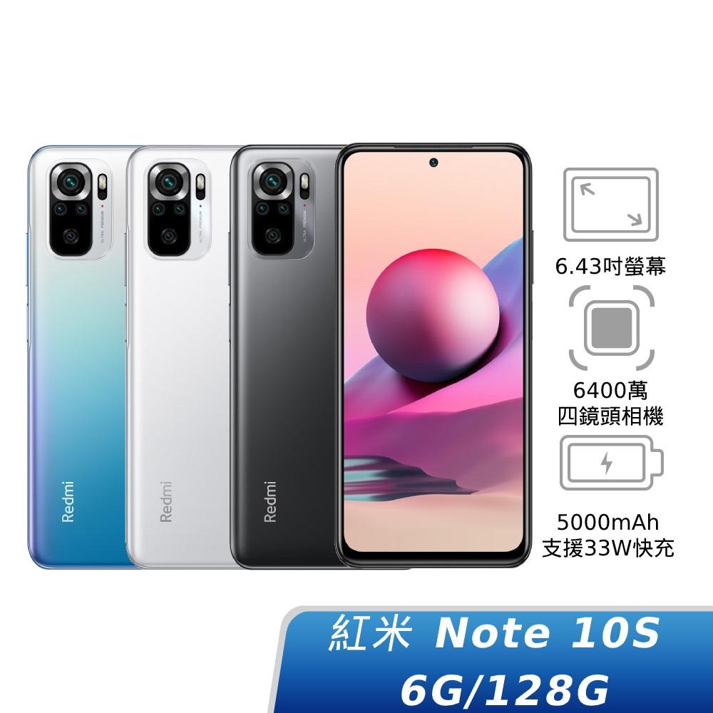 紅米 Note 10S 6G/128G 新品上市