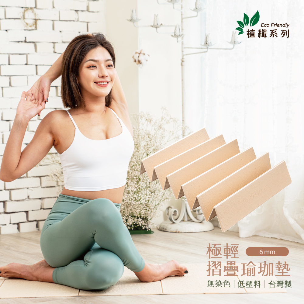 Comefree植纖極輕摺疊瑜珈墊-台灣製造(附收納棉繩)