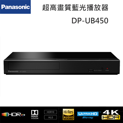 Panasonic國際牌 4K HDR藍光播放器(DP-UB450-K)送32G隨身碟