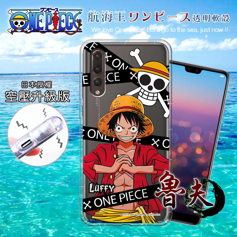 東映授權正版 航海王 華為 HUAWEI P20 Pro 透明軟式空壓殼(封鎖魯夫)