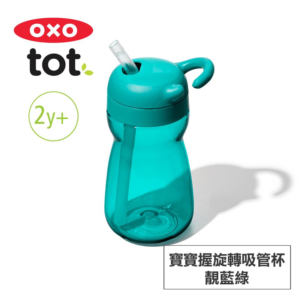 美國OXO tot 寶寶握旋轉吸管杯-靚藍綠 OX0401004A