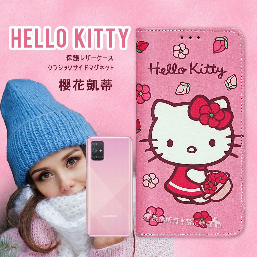 三麗鷗授權 Hello Kitty 三星 Samsung Galaxy A71 櫻花吊繩款彩繪側掀皮套